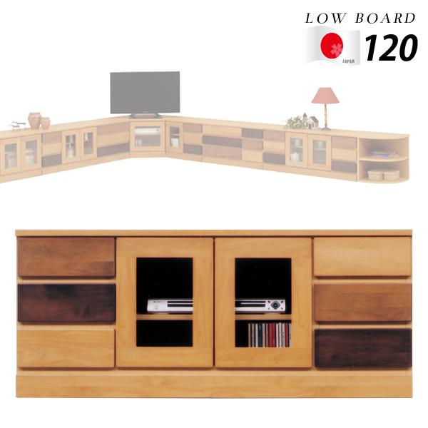 テレビボード TVボード テレビ台 幅120 120 高さ50cm 引き出し 開き扉 ナチュラル シンプル モダン 北欧風 アルダー材 木製 完成品 送料無料 通販 国産 日本製