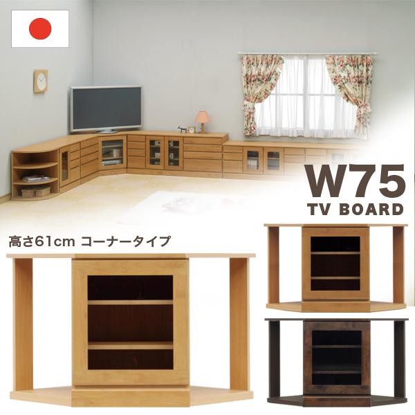 テレビ台 TVボード コーナー ローボード 幅75cm 2色対応 シンプル モダン 木製 ナチュラル ブラウン ダークブラウン 完成品 送料無料 通販
