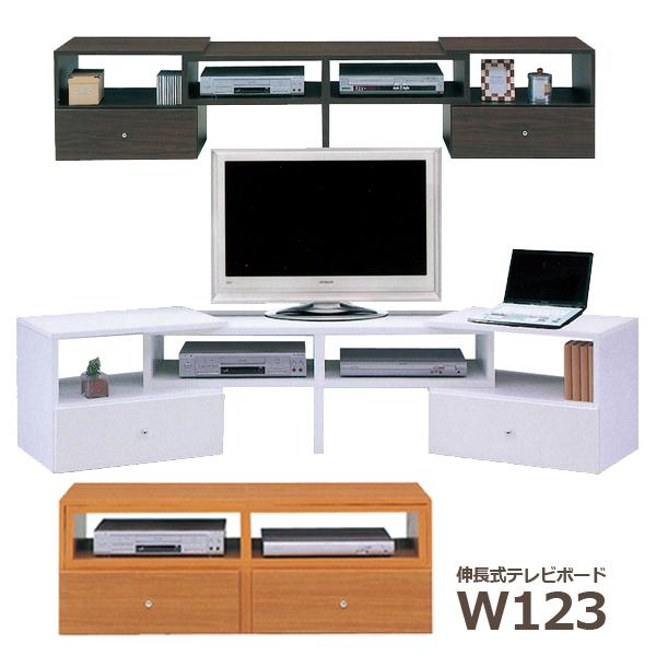 テレビ台 幅120cm 伸縮式 ロータイプ コーナー 3色対応 日本製 木製 北欧 完成品 送料無料 通販