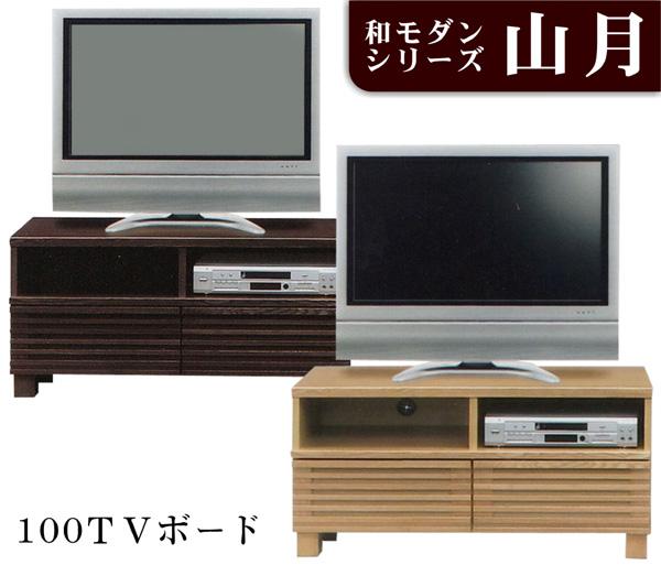テレビ台 テレビボード リビング収納 AV収納 幅100cm 2色対応 日本製 木製 送料無料 【山月】 通販
