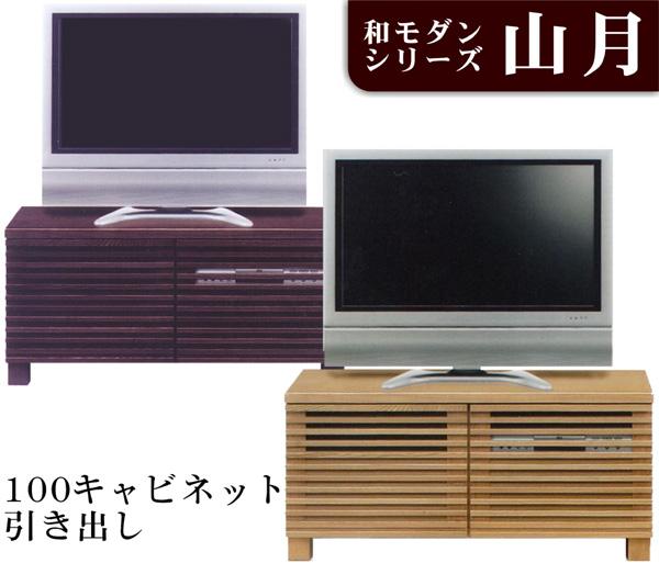 テレビ台 テレビボード ローボード 幅100cm TV台 収納 AV収納 木製 2色対応 日本製 完成品 送料無料 【山月】 通販