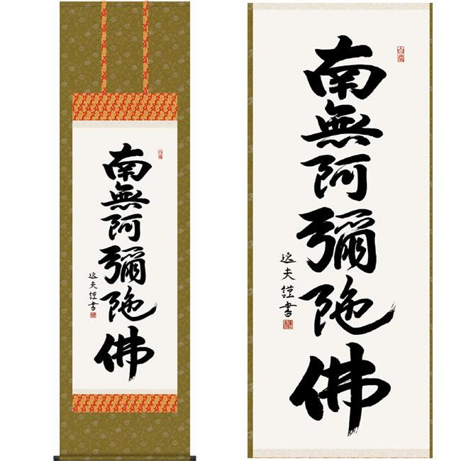 掛軸 六字名号 中田逸夫 書 K9820