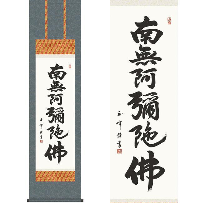 掛軸 六字名号 木村玉峰 書 K9960