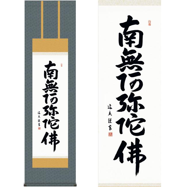 掛軸 六字名号 中田逸夫 書 K9961
