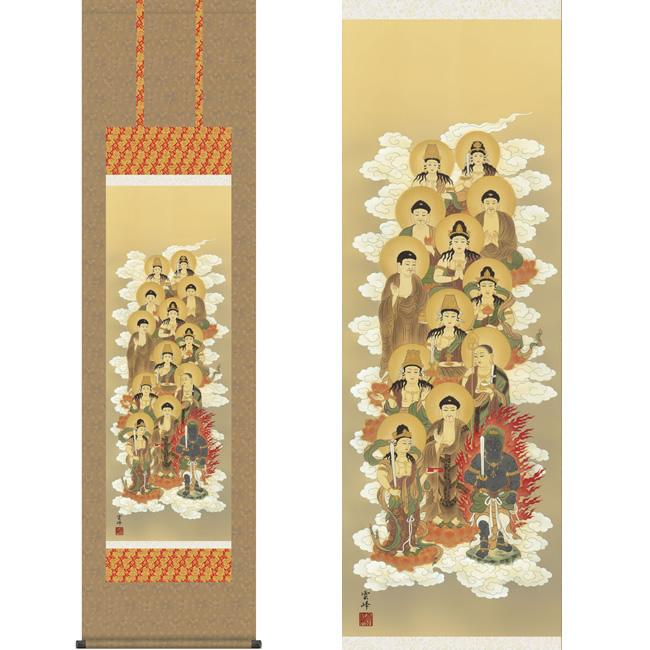ギフ_包装 あらゆる仏事を彩る宗派不問の追善供養のお軸 注目ブランド 掛軸 十三佛 K9963 清水雲峰筆