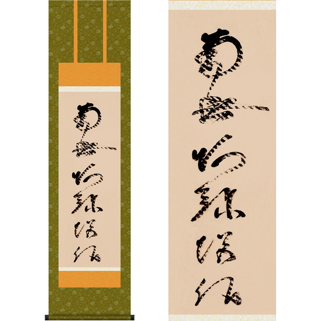 掛軸 虎斑の名号 蓮如上人筆(複製) K9964