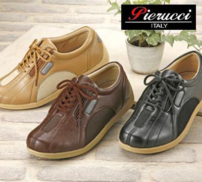 素足感覚で履ける軽量シューズ Pierucci 婦人ウォーキング靴3色組 セットアップ ピエルッチ オンラインショップ
