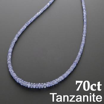 70カラット タンザナイト ネックレス