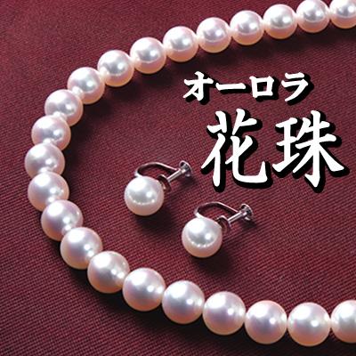 最高峰の品質 オーロラ花珠真珠 2点セット 7.0~7.5mm 特製の桐ケース入り ≪限定特別企画品≫