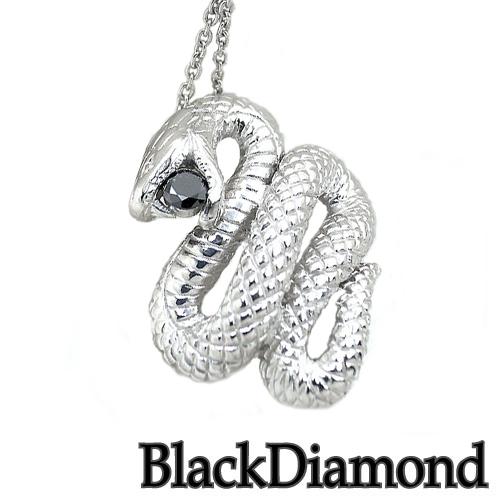 アニマルモチーフペンダント ブラックダイヤモンド プラチナ スネーク 蛇 ペンダント HK11