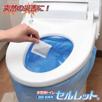水を使わない非常用防災トイレ セルレットS-100F 100回分汚物袋付き