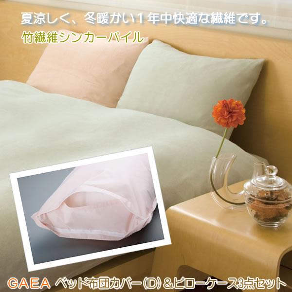 【ダブル ベッド用カバー4点セット】GAEA 竹繊維93%!竹繊維シンカーパイル◎送料無料◎