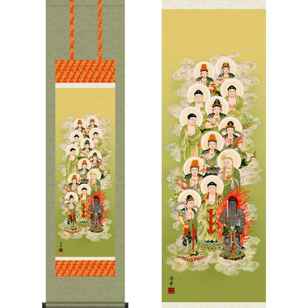 掛軸 「十三佛」 野川秀華 筆 (化粧箱入り) K10508
