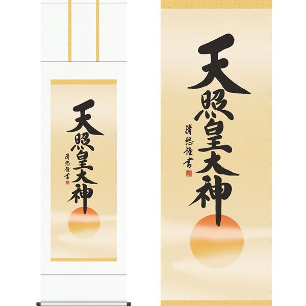 掛軸 天照皇大神 吉田清悠 筆 K10553