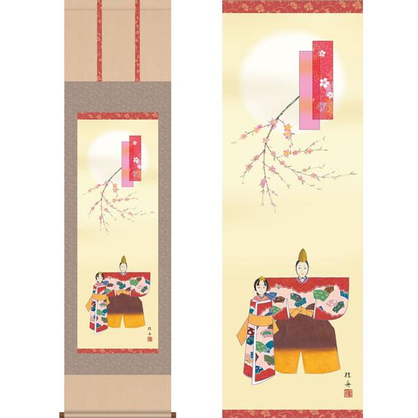 掛軸 「立雛」 長江桂舟 筆 K10567