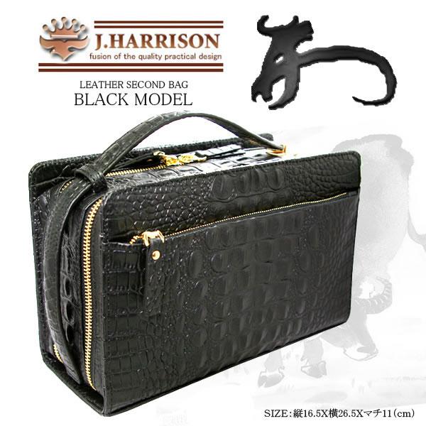 ジョン・ハリソン[J.HARRISON]クロコ型押し牛革 セカンドバッグ(ダブルファスナー付) JWT-007BK 【送料無料】