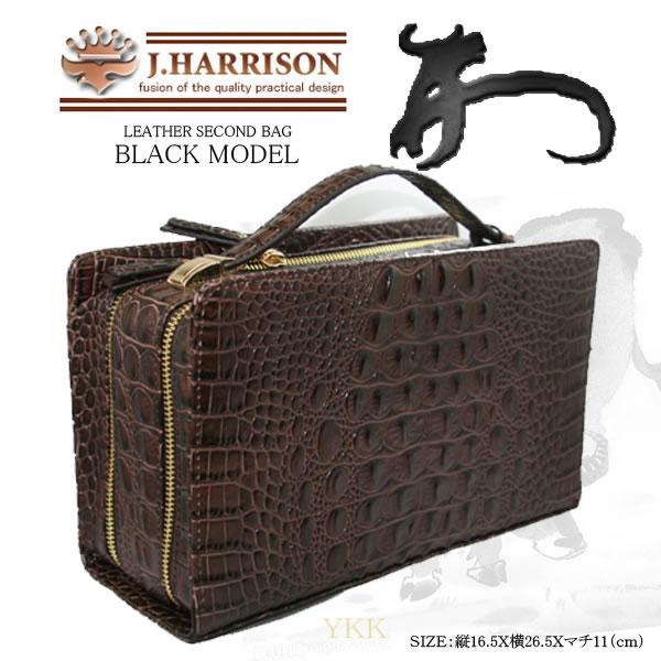 ジョン・ハリソン[J.HARRISON]クロコ型押し牛革 セカンドバッグ(ダブルファスナー付) JWT-007BR 【送料無料】