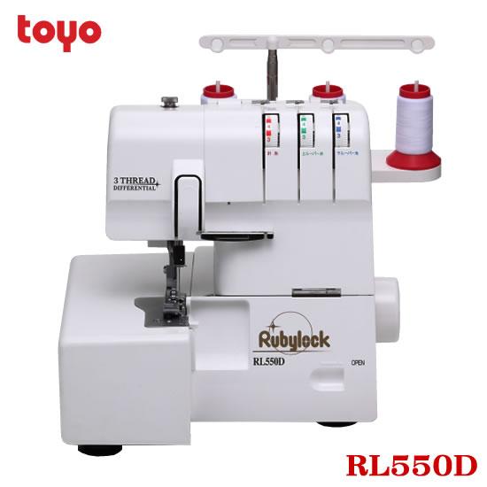 トーヨー 1本針3本糸ロックミシン RL550D