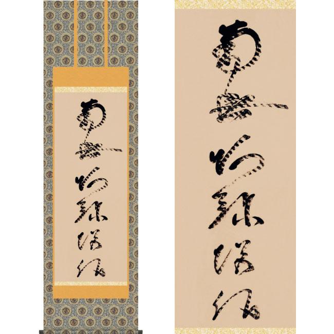 掛軸 虎班の名号 蓮如上人筆(複製) K10646