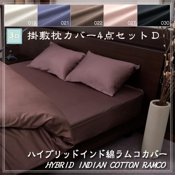 【ダブル 布団用カバー4点セット】ハイブリッド インド綿 ラムコ 和 アンバー (022) [直送品]