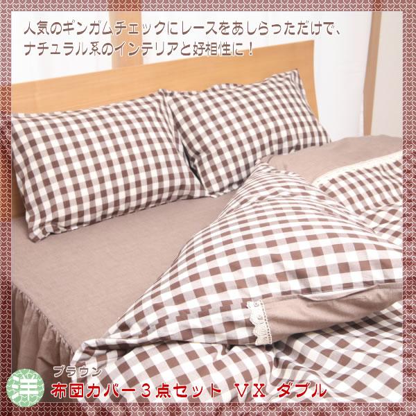 【ダブル ベッド用カバー4点セット】Gチェック VX 洋 ブラウン [直送品]