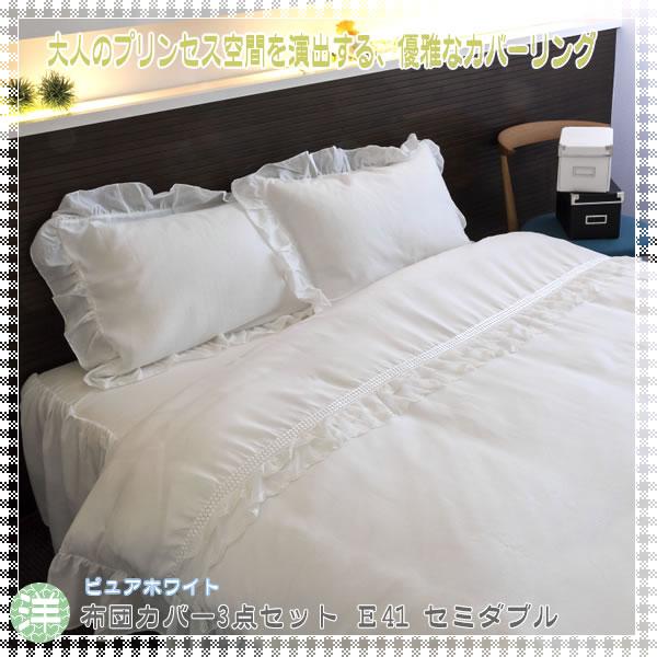 【セミダブル ベッド用カバー3点セット】E41 洋 ピュアホワイト [直送品]