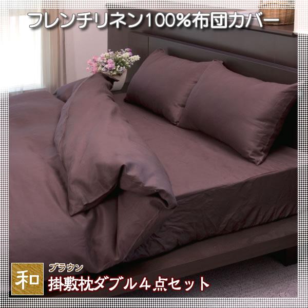 【ダブル 布団用カバー4点セット】フレンチリネン100% 和 ブラウン [直送品]