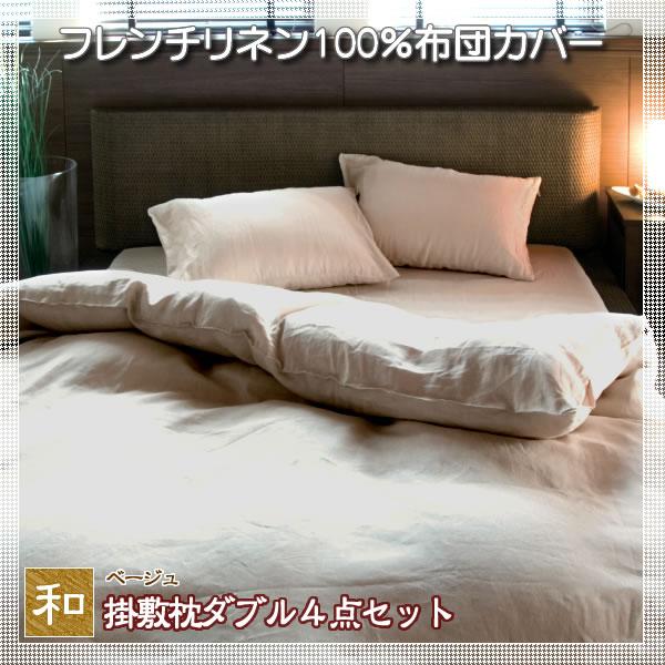 【ダブル 布団用カバー4点セット】フレンチリネン100% 和 ベージュ [直送品]