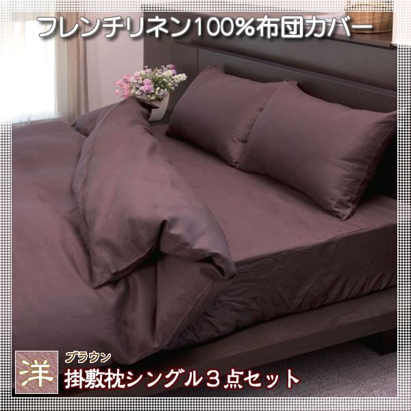 【シングル ベッド用カバー3点セット】フレンチリネン100% 洋 ブラウン [直送品]