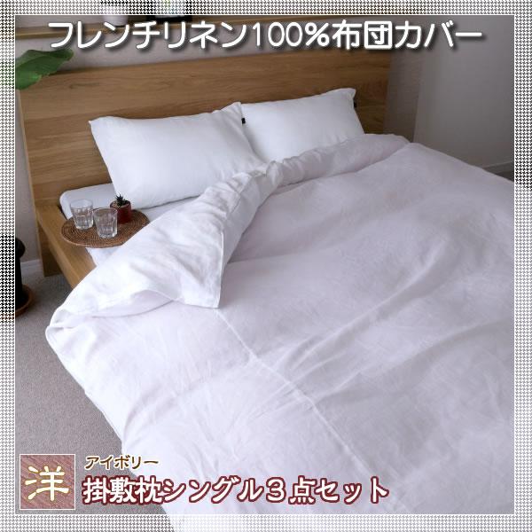 【シングル ベッド用カバー3点セット】フレンチリネン100% 布団カバー 洋 アイボリー [直送品]