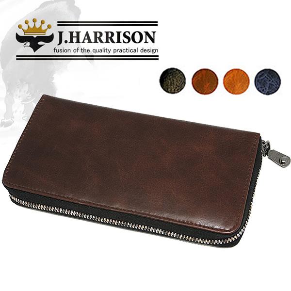 ジョン・ハリソン[J.HARRISON]牛革ビンテージ感 ラウンド マルチ ファスナー付 大容量 財布 濃茶 JWT-018DBR