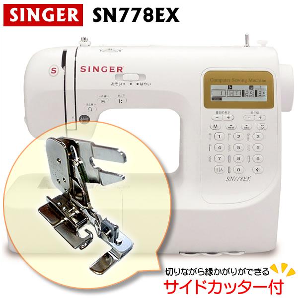 【文字縫い207種類】【サイドカッター】シンガーコンピュータミシン SN778EX(ひらがな・数字・アルファベット・漢字)