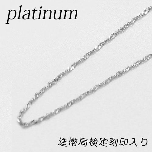 純 プラチナ ネックレス スクリューチェーン 1.4g 42cm 造幣局 検定マーク入り Pt999