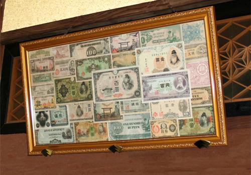 日本紙幣史総覧豪華額装コレクション