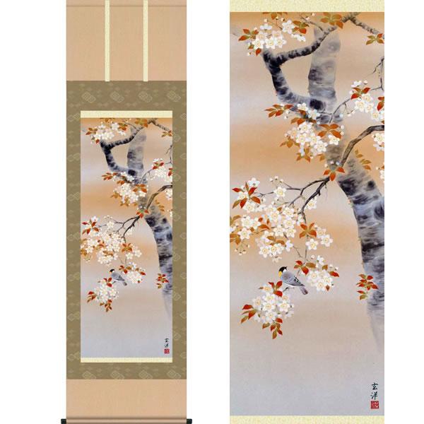 掛軸 桜花に小鳥 近藤玄洋 筆 K11326