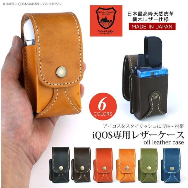 iQOS アイコス専用 レザーケース 日本製 栃木レザーケース 本革 アイコスケース