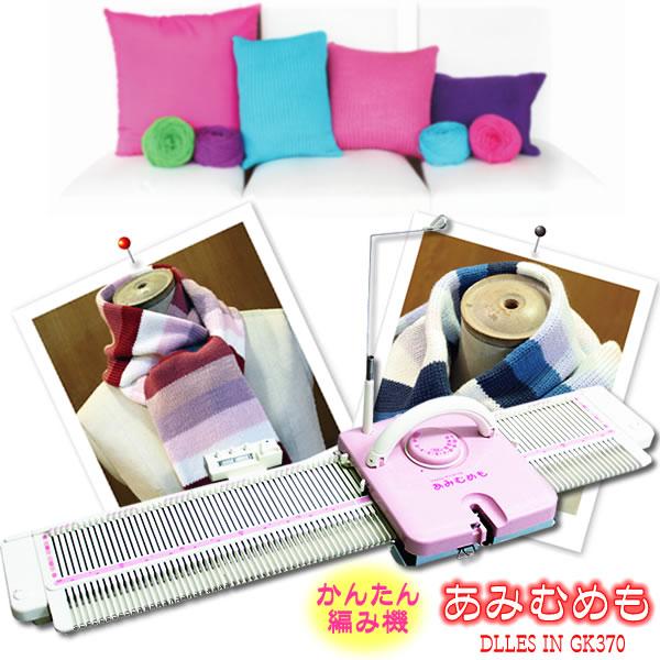 【送料無料】ドレスイン 編み機 『 あみむめも 』 GK-370 おしゃれニット工房
