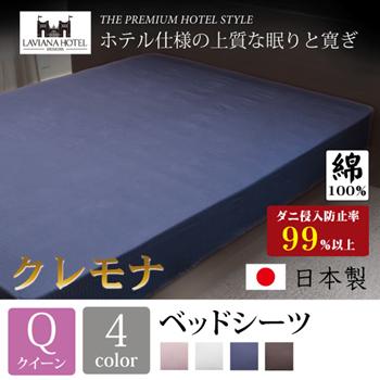 【クイーン】クレモナ ベッドシーツ ボックスシーツLAVIANA HOTEL DESIGNS ラビアナホテルデザイン 日本製 HS44010 単品