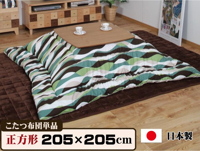 【正方形205×205cm】こたつ布団 706B こたつ掛布団 日本製 コタツ掛け布団 ※代引き不可