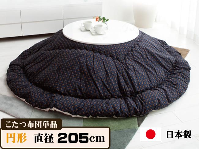 【円形 直径205cm】こたつ布団 201E こたつ掛布団 日本製 コタツ掛け布団 ※代引き不可