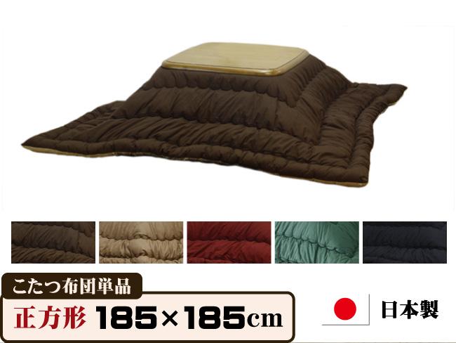 【正方形 185×185cm】サラウンドこたつ布団 こたつ布団 炬燵布団 日本製 ※代引き不可