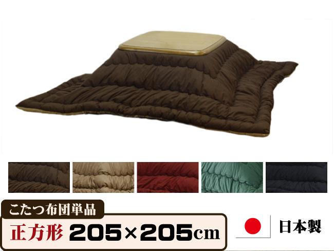【正方形 205×205cm】サラウンドこたつ布団 こたつ布団 炬燵布団 日本製 ※代引き不可