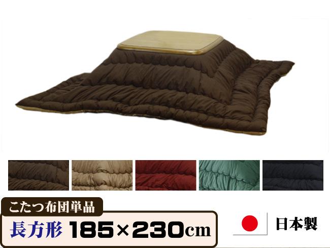 【長方形 185×230cm】サラウンドこたつ布団 こたつ布団 炬燵布団 日本製 ※代引き不可