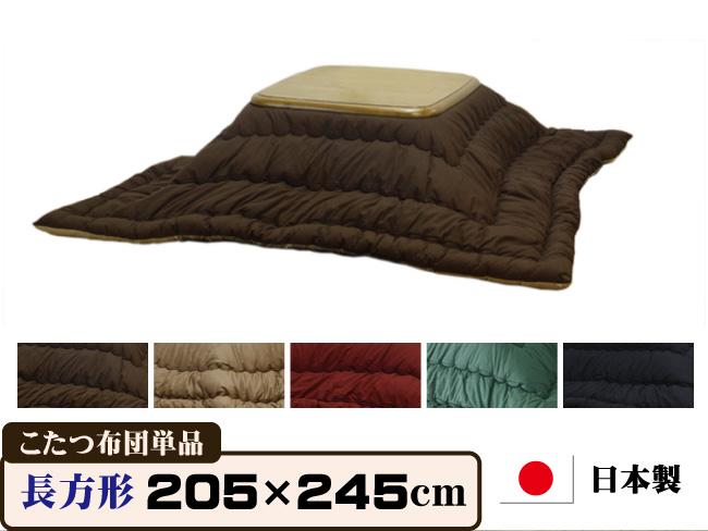 【長方形 205×245cm】サラウンドこたつ布団 こたつ布団 炬燵布団 日本製 ※代引き不可