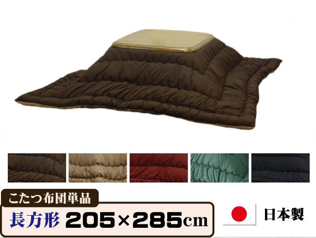 【長方形 205×285cm】サラウンドこたつ布団 こたつ布団 炬燵布団 日本製 ※代引き不可