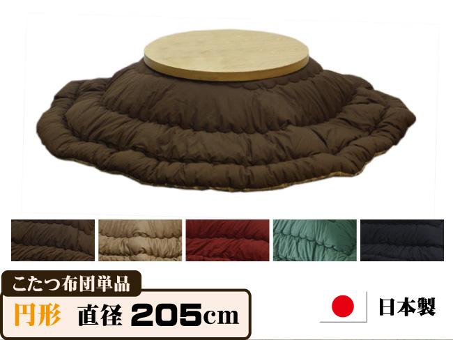 【円形 直径205cm】サラウンドこたつ布団 こたつ布団 炬燵布団 日本製 ※代引き不可