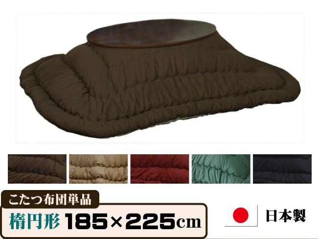 【楕円型 185×225cm】サラウンドこたつ布団 こたつ布団 炬燵布団 日本製 ※代引き不可