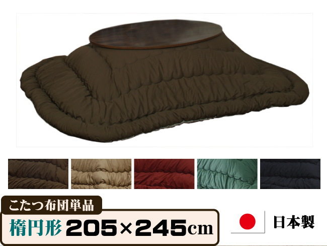 【楕円型 205×245cm】サラウンドこたつ布団 こたつ布団 炬燵布団 日本製 ※代引き不可