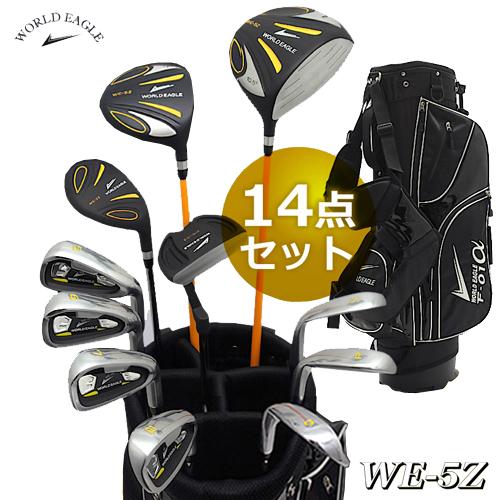 ワールドイーグル WE-5Z + F01α スタンド付 キャディバック ブラック&ブラック メンズ 14点 ゴルフクラブセット 右用