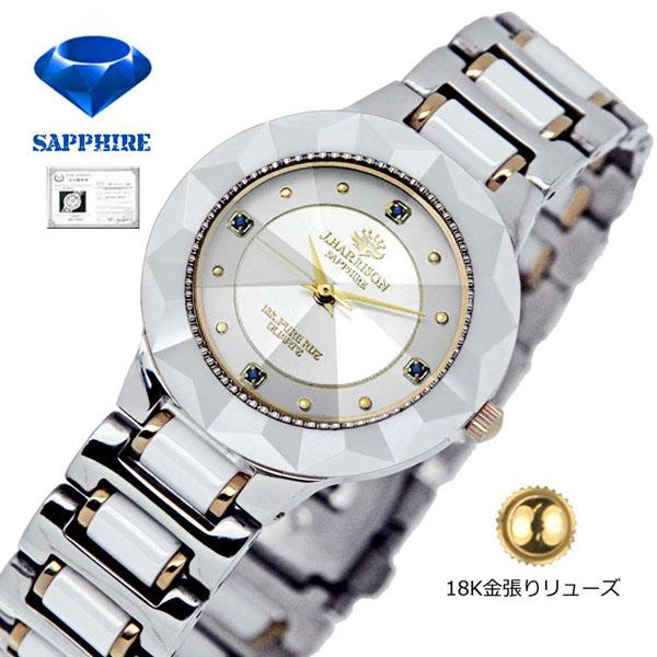 ジョン・ハリソン[J.HARRISON] セラミック4石天然サファイア付18K金張りリューズ紳士用時計 JH-CCM001WH メンズ 紳士用